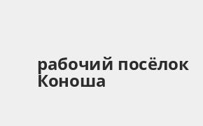 Справочная информация: Россельхозбанк в рабочий посёлке Коноша — адреса отделений и банкоматов, телефоны и режим работы офисов