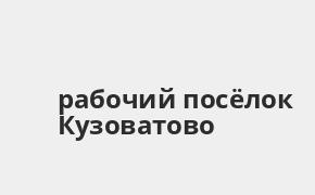 Справочная информация: Банкоматы Россельхозбанка в рабочий посёлке Кузоватово — часы работы и адреса терминалов на карте