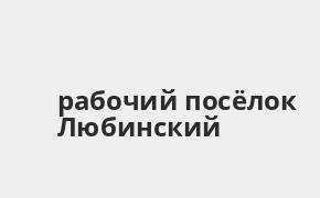 Справочная информация: Россельхозбанк в рабочий посёлке Любинский — адреса отделений и банкоматов, телефоны и режим работы офисов