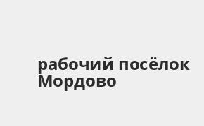 Справочная информация: Россельхозбанк в рабочий посёлке Мордово — адреса отделений и банкоматов, телефоны и режим работы офисов