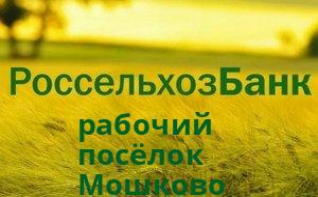 Справочная информация: Банкоматы Россельхозбанка в рабочий посёлке Мошково — часы работы и адреса терминалов на карте