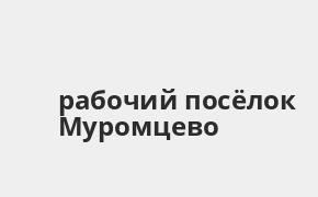 Справочная информация: Россельхозбанк в рабочий посёлке Муромцево — адреса отделений и банкоматов, телефоны и режим работы офисов