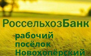 Справочная информация: Банкоматы Россельхозбанка в рабочий посёлке Новохопёрский — часы работы и адреса терминалов на карте