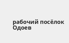 Справочная информация: Россельхозбанк в рабочий посёлке Одоев — адреса отделений и банкоматов, телефоны и режим работы офисов