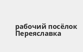 Справочная информация: Банкоматы Россельхозбанка в рабочий посёлке Переяславка — часы работы и адреса терминалов на карте