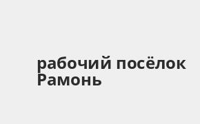 Справочная информация: Банкоматы Россельхозбанка в рабочий посёлке Рамонь — часы работы и адреса терминалов на карте