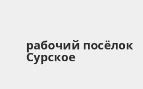 Справочная информация: Банкоматы Россельхозбанка в рабочий посёлке Сурское — часы работы и адреса терминалов на карте