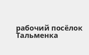 Справочная информация: Россельхозбанк в рабочий посёлке Тальменка — адреса отделений и банкоматов, телефоны и режим работы офисов