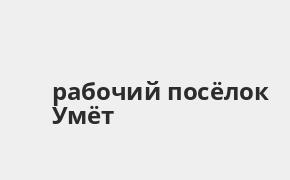 Справочная информация: Россельхозбанк в рабочий посёлке Умёт — адреса отделений и банкоматов, телефоны и режим работы офисов