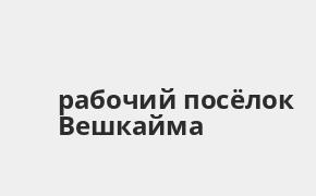 Справочная информация: Банкоматы Россельхозбанка в рабочий посёлке Вешкайма — часы работы и адреса терминалов на карте