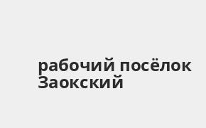 Справочная информация: Банкоматы Россельхозбанка в рабочий посёлке Заокский — часы работы и адреса терминалов на карте