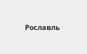 Справочная информация: Банкоматы Россельхозбанка в Рославле — часы работы и адреса терминалов на карте