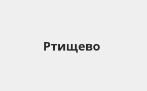 Справочная информация: Банкоматы Россельхозбанка в Ртищево — часы работы и адреса терминалов на карте