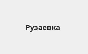Справочная информация: Россельхозбанк в Рузаевке — адреса отделений и банкоматов, телефоны и режим работы офисов