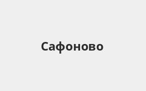 Справочная информация: Россельхозбанк в Сафоново — адреса отделений и банкоматов, телефоны и режим работы офисов