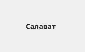 Справочная информация: Россельхозбанк в Салавате — адреса отделений и банкоматов, телефоны и режим работы офисов