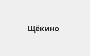 Справочная информация: Банкоматы Россельхозбанка в Щекино — часы работы и адреса терминалов на карте