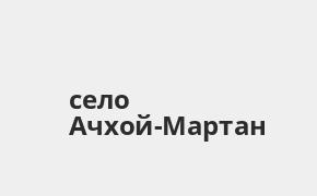 Справочная информация: Банкоматы Россельхозбанка в селе Ачхой-Мартан — часы работы и адреса терминалов на карте
