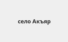 Справочная информация: Россельхозбанк в селе Акъяр — адреса отделений и банкоматов, телефоны и режим работы офисов