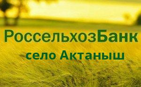 Справочная информация: Банкоматы Россельхозбанка в селе Актаныш — часы работы и адреса терминалов на карте