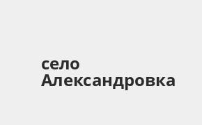 Справочная информация: Россельхозбанк в селе Александровка — адреса отделений и банкоматов, телефоны и режим работы офисов