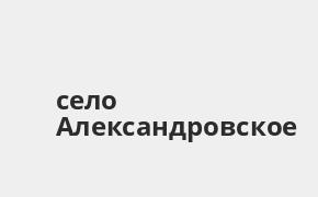 Справочная информация: Банкоматы Россельхозбанка в селе Александровское — часы работы и адреса терминалов на карте