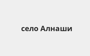 Справочная информация: Банкоматы Россельхозбанка в селе Алнаши — часы работы и адреса терминалов на карте