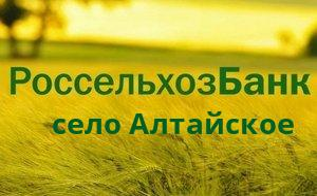 Справочная информация: Банкоматы Россельхозбанка в селе Алтайское — часы работы и адреса терминалов на карте