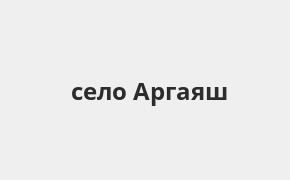 Справочная информация: Банкоматы Россельхозбанка в селе Аргаяш — часы работы и адреса терминалов на карте