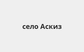 Справочная информация: Россельхозбанк в селе Аскиз — адреса отделений и банкоматов, телефоны и режим работы офисов