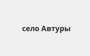 Справочная информация: Банкоматы Россельхозбанка в селе Автуры — часы работы и адреса терминалов на карте