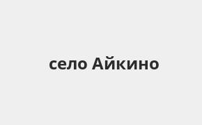 Справочная информация: Россельхозбанк в селе Айкино — адреса отделений и банкоматов, телефоны и режим работы офисов