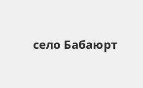 Справочная информация: Банкоматы Россельхозбанка в селе Бабаюрт — часы работы и адреса терминалов на карте