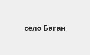 Справочная информация: Банкоматы Россельхозбанка в селе Баган — часы работы и адреса терминалов на карте