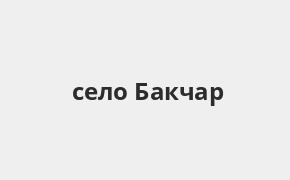 Справочная информация: Банкоматы Россельхозбанка в селе Бакчар — часы работы и адреса терминалов на карте
