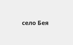 Справочная информация: Россельхозбанк в селе Бея — адреса отделений и банкоматов, телефоны и режим работы офисов