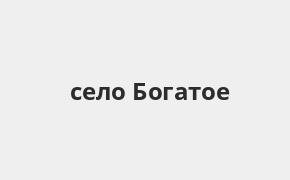 Справочная информация: Банкоматы Россельхозбанка в селе Богатое — часы работы и адреса терминалов на карте
