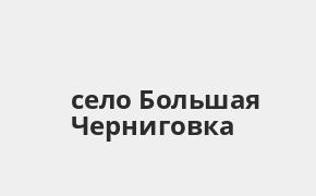 Справочная информация: Россельхозбанк в селе Большая Черниговка — адреса отделений и банкоматов, телефоны и режим работы офисов