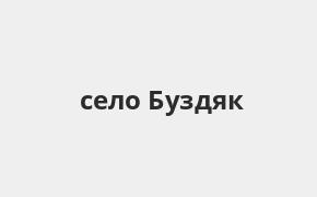Справочная информация: Банкоматы Россельхозбанка в селе Буздяк — часы работы и адреса терминалов на карте