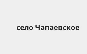 Справочная информация: Банкоматы Россельхозбанка в селе Чапаевское — часы работы и адреса терминалов на карте