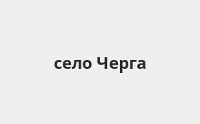 Справочная информация: Банкоматы Россельхозбанка в селе Черга — часы работы и адреса терминалов на карте