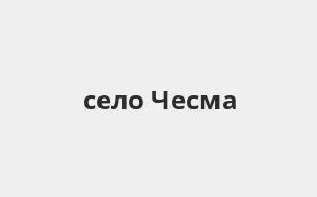 Справочная информация: Банкоматы Россельхозбанка в селе Чесма — часы работы и адреса терминалов на карте