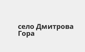 Справочная информация: Банкоматы Россельхозбанка в селе Дмитрова Гора — часы работы и адреса терминалов на карте