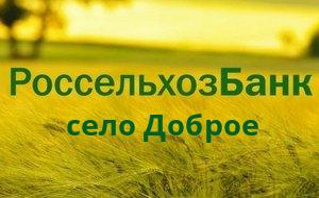 Справочная информация: Банкоматы Россельхозбанка в селе Доброе — часы работы и адреса терминалов на карте