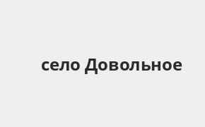 Справочная информация: Банкоматы Россельхозбанка в селе Довольное — часы работы и адреса терминалов на карте