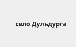 Справочная информация: Россельхозбанк в селе Дульдурга — адреса отделений и банкоматов, телефоны и режим работы офисов