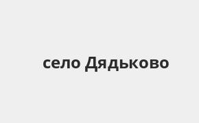 Справочная информация: Банкоматы Россельхозбанка в селе Дядьково — часы работы и адреса терминалов на карте
