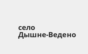 Справочная информация: Банкоматы Россельхозбанка в селе Дышне-Ведено — часы работы и адреса терминалов на карте