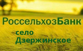 Справочная информация: Банкоматы Россельхозбанка в селе Дзержинское — часы работы и адреса терминалов на карте