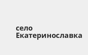 Справочная информация: Россельхозбанк в селе Екатеринославка — адреса отделений и банкоматов, телефоны и режим работы офисов